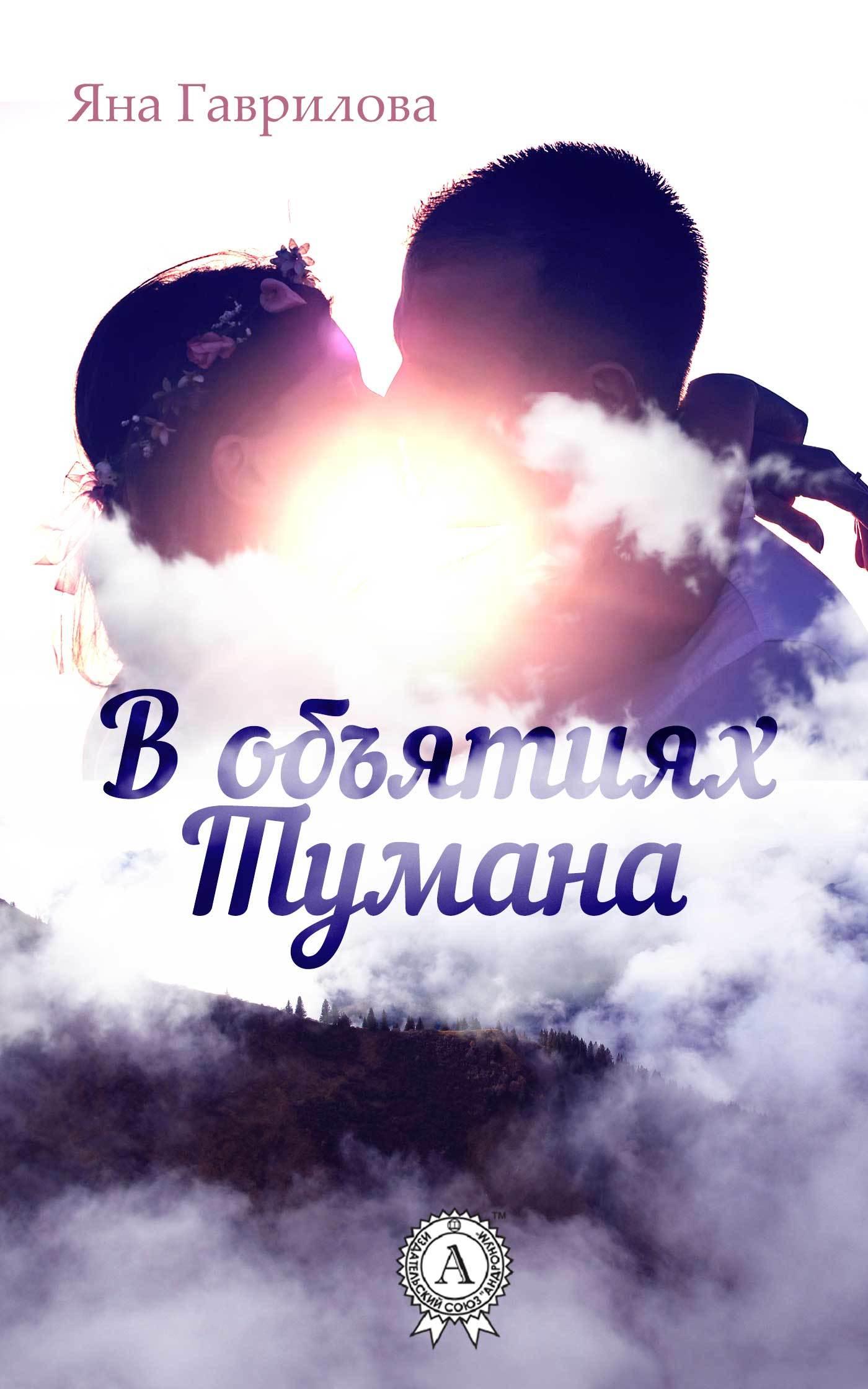 Яна Гаврилова В объятиях Тумана пока ты не спишь