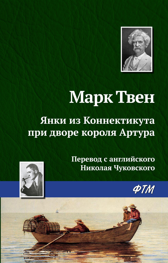 Марк Твен Янки из Коннектикута при дворе короля Артура марк твен лучшие романы марка твена the best of mark twain