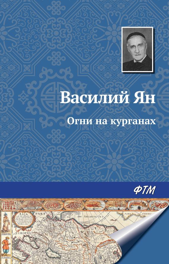 Василий Ян Огни на курганах василий ян батый