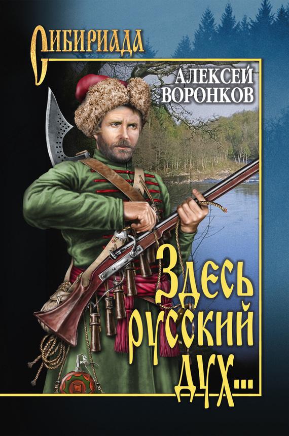 занимательное описание в книге Алексей Воронков