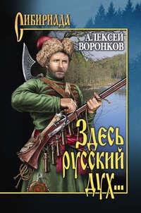 Воронков, Алексей  - Здесь русский дух…