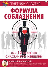 Калинский, Дмитрий  - Формула соблазнения или 12 секретов счастливой женщины