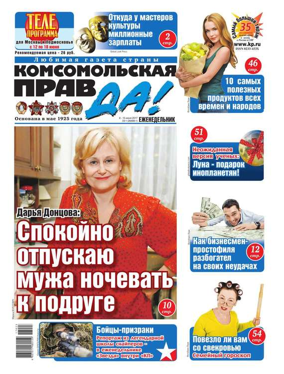 Комсомольская Правда (толстушка – Россия) 23т-2017