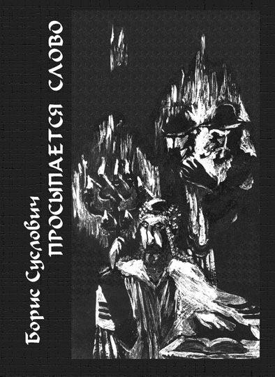 Борис Суслович Просыпается слово: Cтихотворения, переводы кондитерская мастика купить в днепропетровске