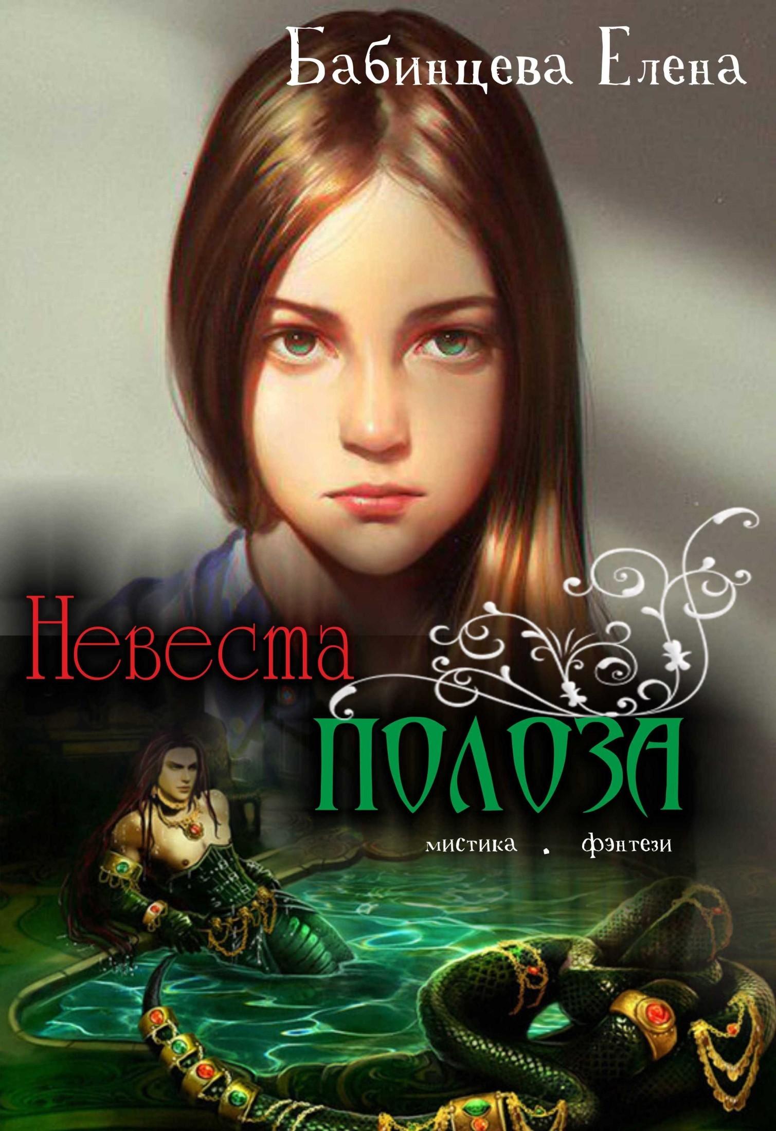 Елена Бабинцева Невеста Полоза старинные русские водевили cdmp3
