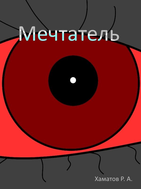 Ринат Хаматов - Мечтатель