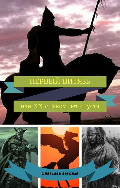 ПЕРВЫЙ ВИТЯЗЬ, или ХХ с гаком лет спустя ( Николай Николаевич Шмигалев  )