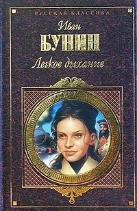 Иван Бунин - У истока дней