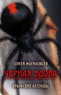 Могилевцев, Сергей  - Черная Вдова. Крымские легенды (сборник)