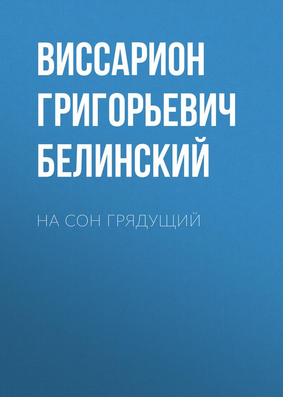 Виссарион Григорьевич Белинский На сон грядущий билет на автобус пенза белинский