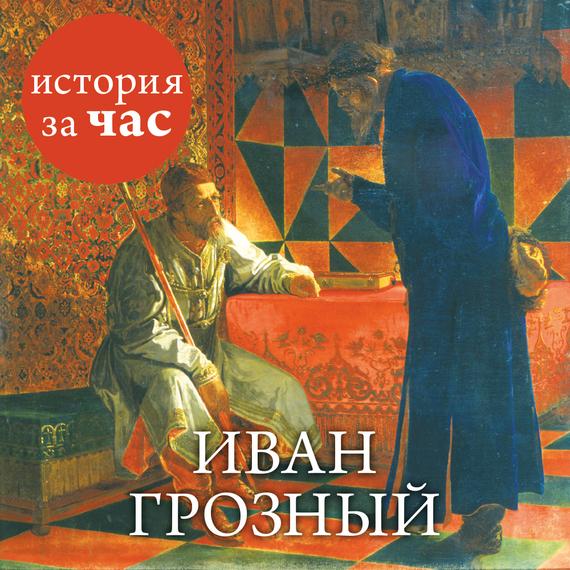 Отсутствует Иван Грозный иван комлев ковыль