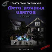 Виталий Вавикин - Дети ночных цветов. Том 1