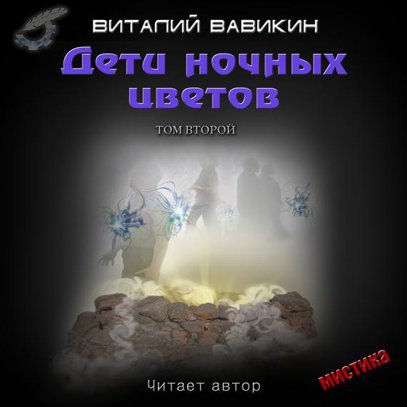 Обложка книги Дети ночных цветов. Том 2, автор Виталий Вавикин
