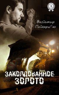 Подскребко, Владимир  - Заколдованное золото