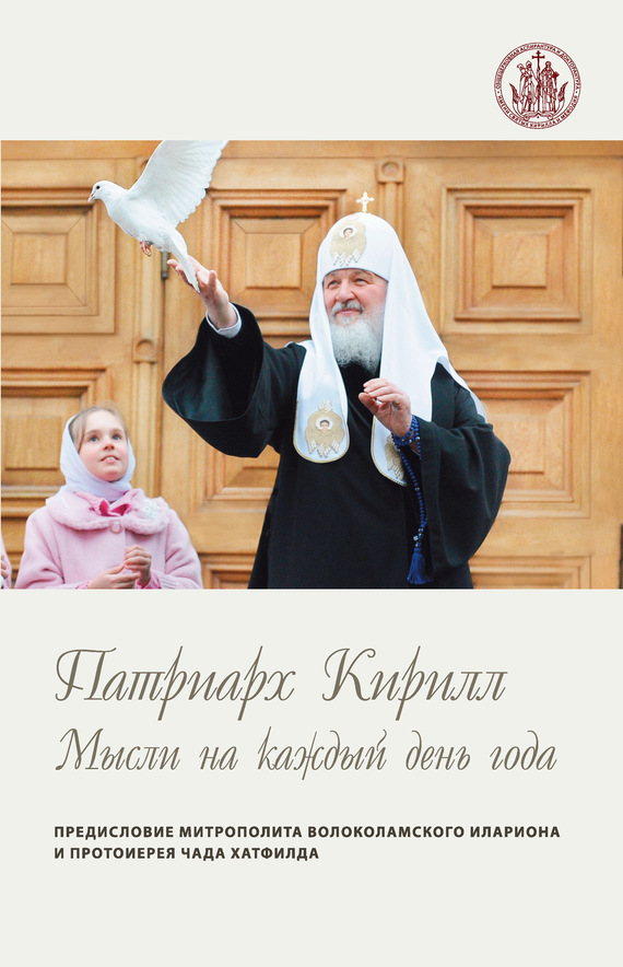 Святейший Патриарх Московский и всея Руси Кирилл Мысли на каждый день года серия виртуальная школа кирилла и мефодия