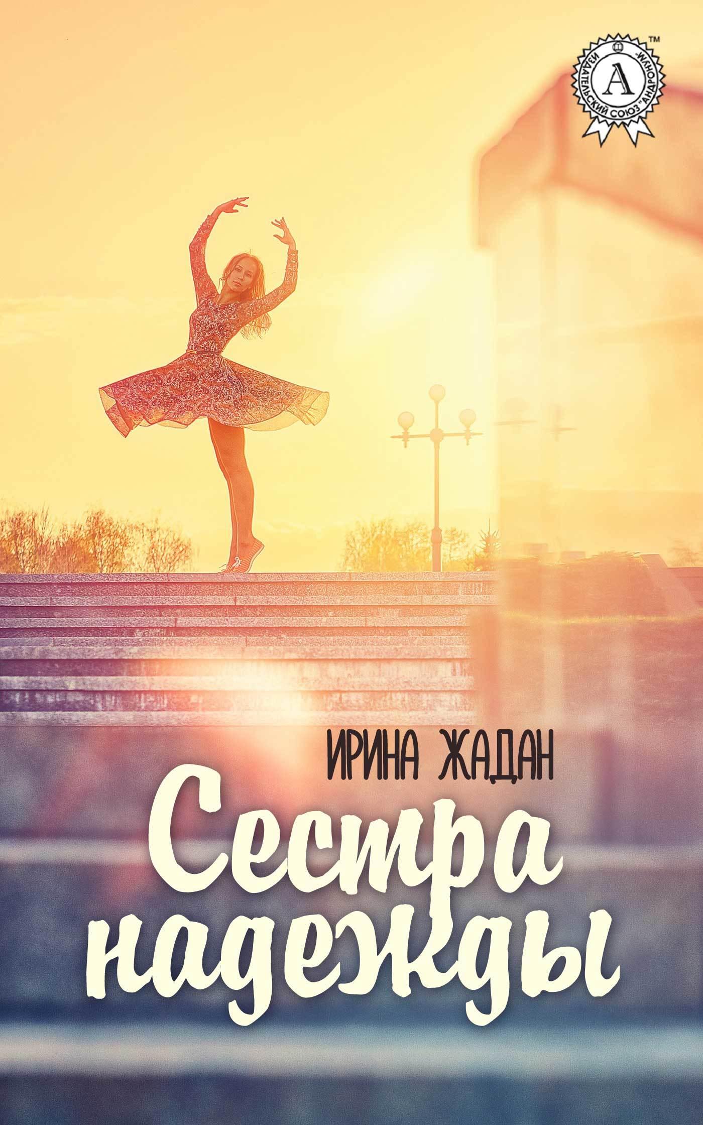 Ирина Жадан Сестра надежды жадан с в ворошиловград