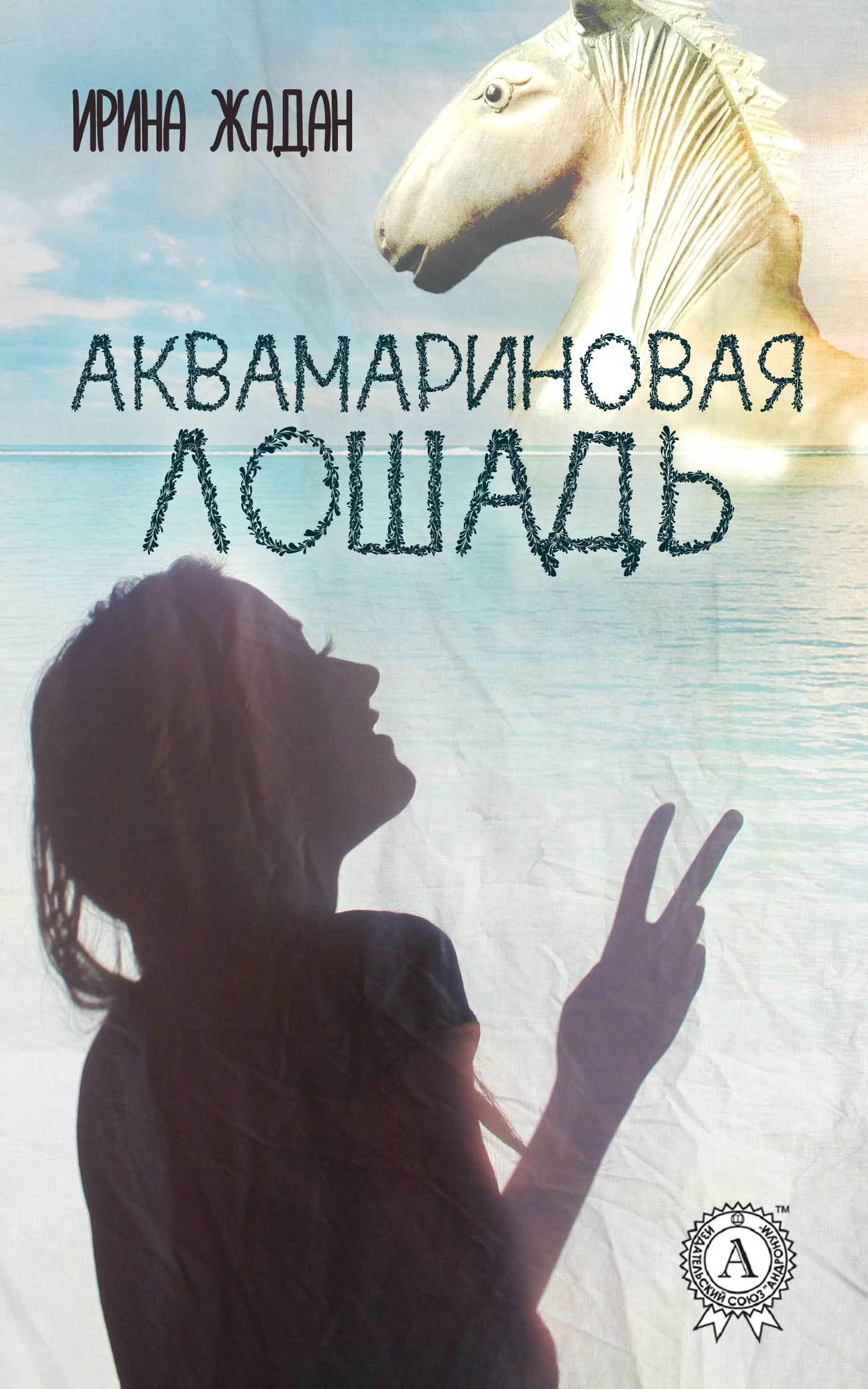 Ирина Жадан Аквамариновая лошадь жадан с в ворошиловград