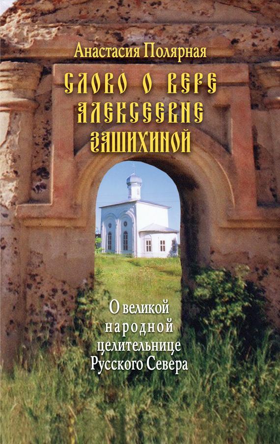 Скачать Слово о Вере Алексеевне Зашихиной. О великой народной целительнице Русского Севера быстро