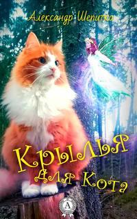 Шепитко, Александр  - Крылья для Кота