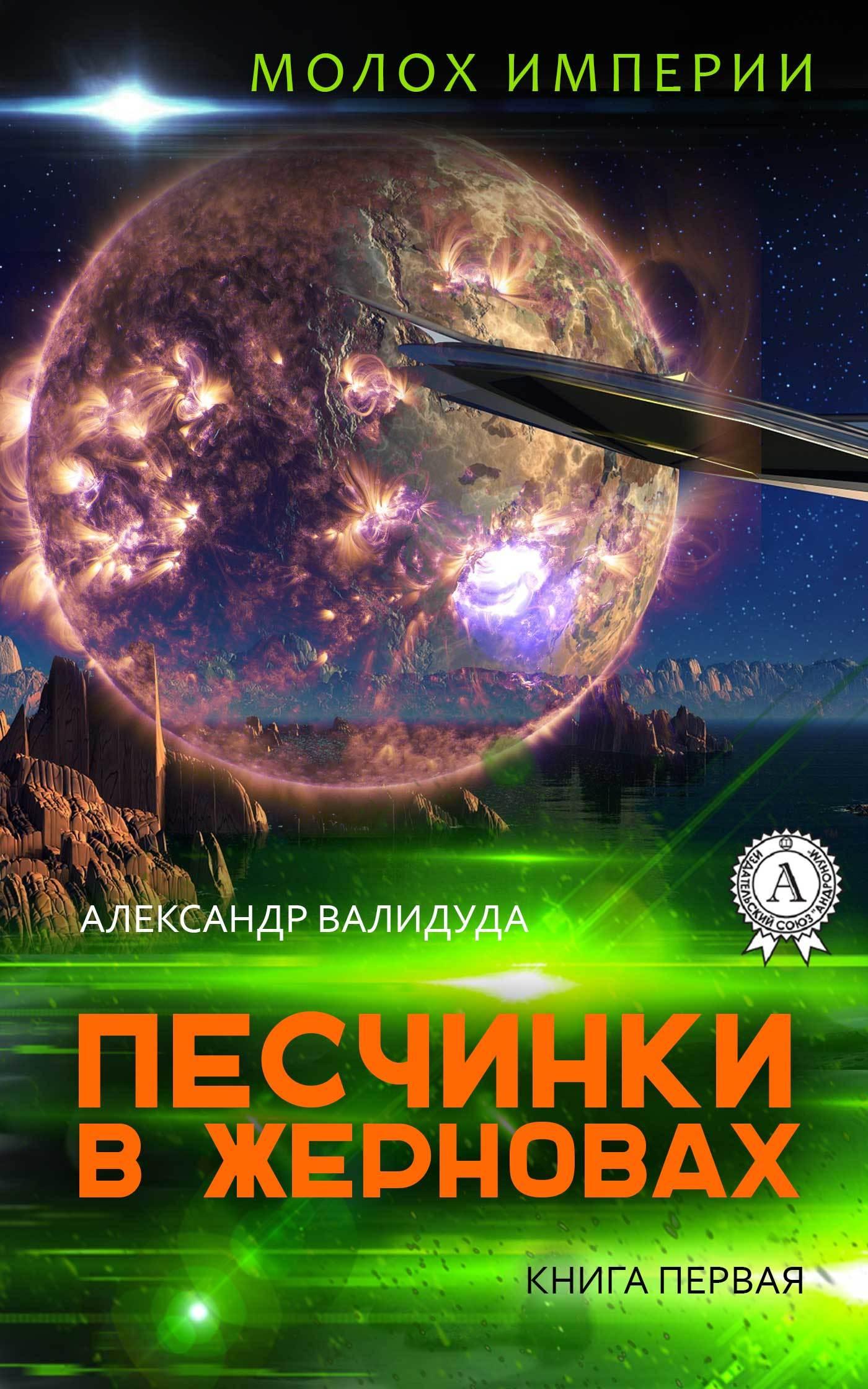 Александр Валидуда Песчинки в жерновах