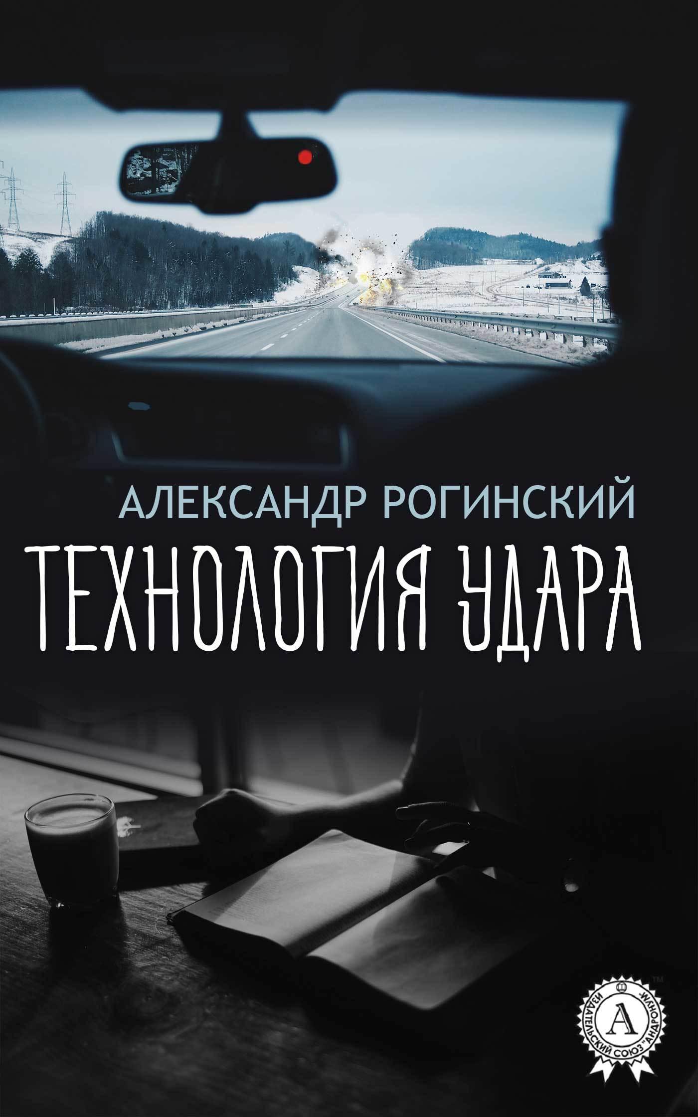 Александр Рогинский - Технология удара