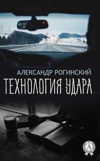 Рогинский, Александр  - Технология удара