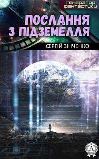 Сергій Зінченко - Послання з підземелля
