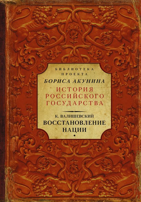 Казимир Валишевский Восстановление нации первов м рассказы о русских ракетах книга 2
