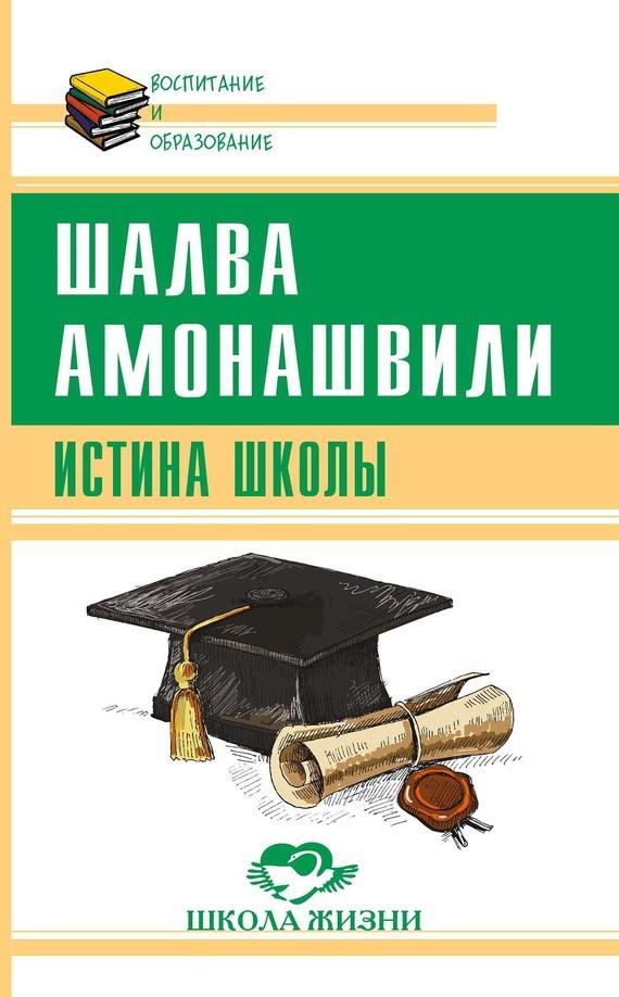 Шалва Амонашвили Истина школы амонашвили шалва александрович книги