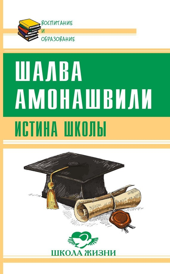 Шалва Амонашвили - Истина школы