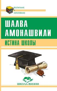 Амонашвили, Шалва  - Истина школы