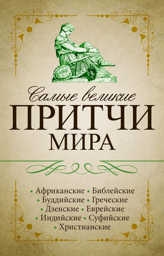 Сборник Самые великие притчи мира