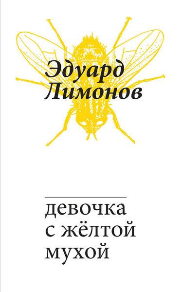 Эдуард Лимонов Девочка с жёлтой мухой профессиональный стекловолокно сталь телескоп удочка спиннинг удочка портативный