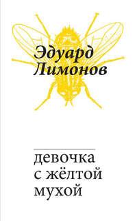- Девочка с жёлтой мухой