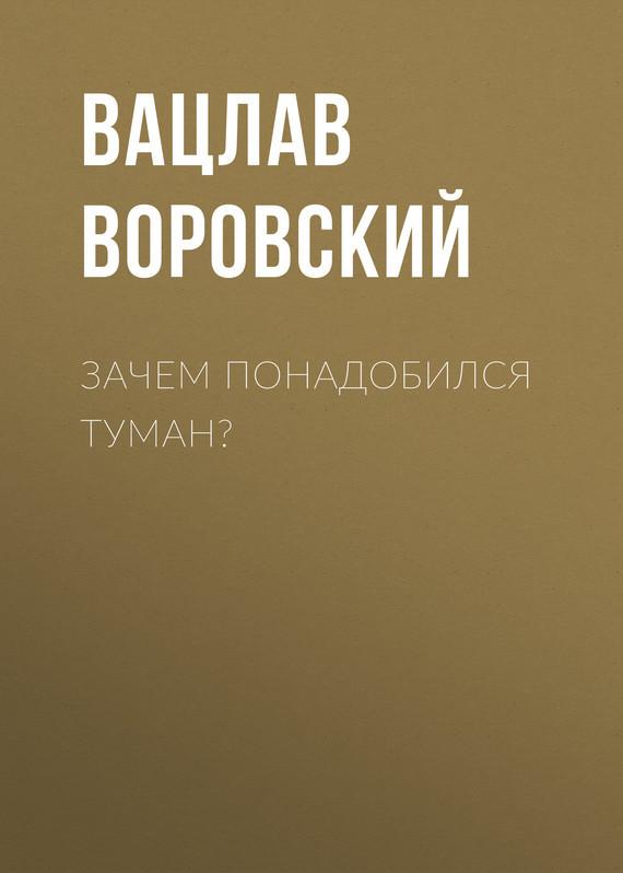 Обложка книги Зачем понадобился туман?, автор Воровский, Вацлав