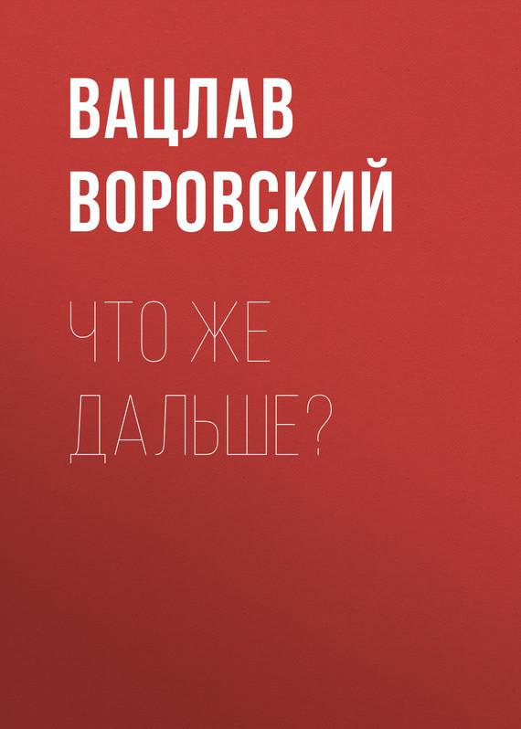 Обложка книги Что же дальше?, автор Воровский, Вацлав