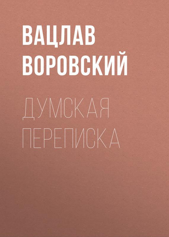 Обложка книги Думская переписка, автор Воровский, Вацлав