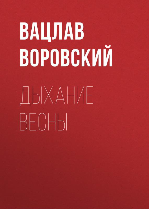 Обложка книги Дыхание весны, автор Воровский, Вацлав