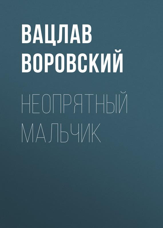 Обложка книги Неопрятный мальчик, автор Воровский, Вацлав