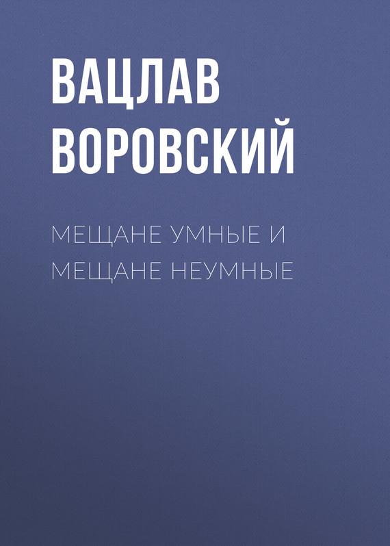 Обложка книги Мещане умные и мещане неумные, автор Воровский, Вацлав
