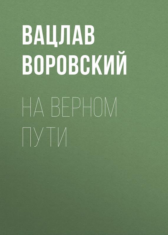 Обложка книги На верном пути, автор Вацлав Воровский