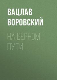 Вацлав Воровский - На верном пути