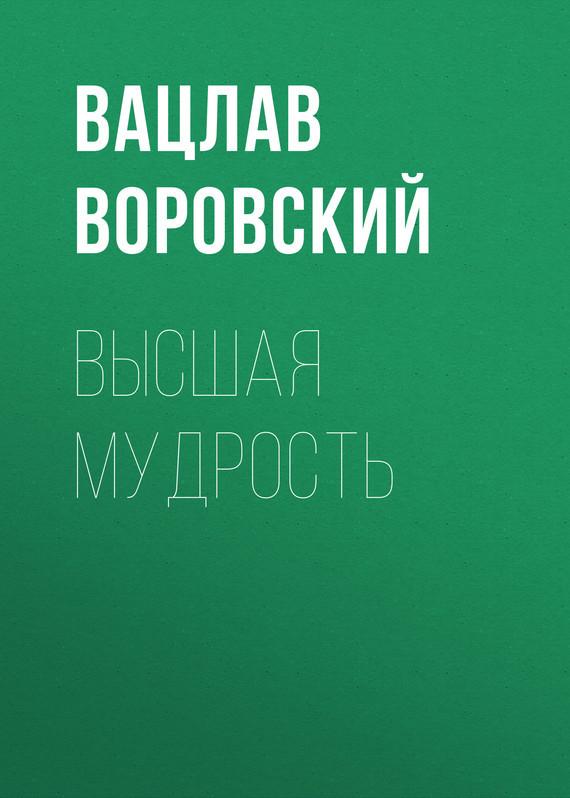 Обложка книги Высшая мудрость, автор Воровский, Вацлав