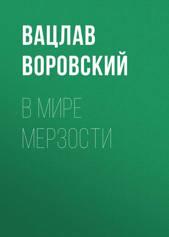 Обложка книги В мире мерзости, автор Воровский, Вацлав
