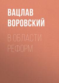 Вацлав Воровский - В области реформ