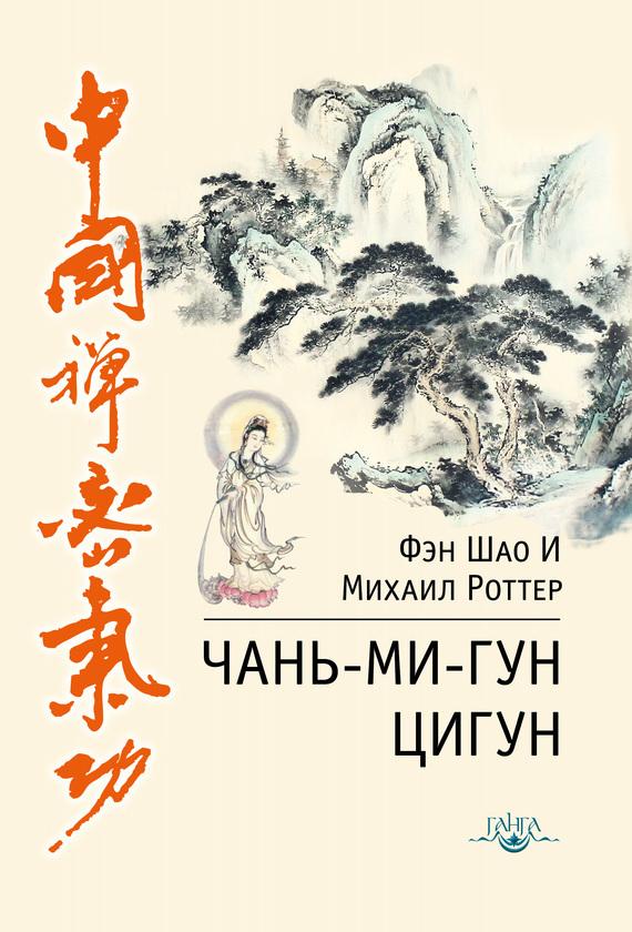 Михаил Роттер Чань-Ми-Гун Цигун mi 313 migix movement music купить дешево в китае