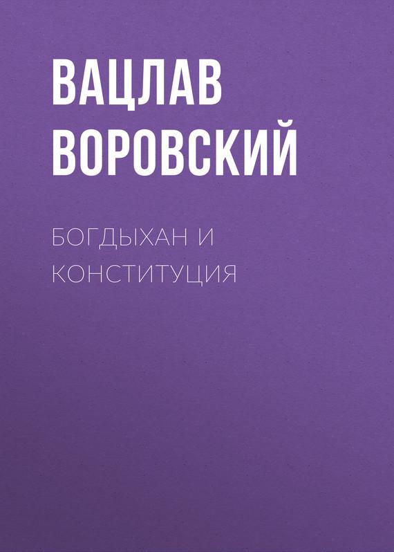 Обложка книги Богдыхан и конституция, автор Воровский, Вацлав