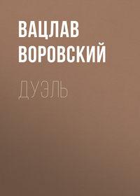 Вацлав Воровский - Дуэль