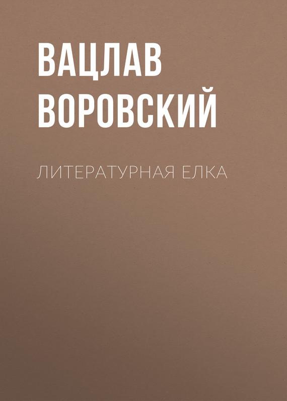 Обложка книги Литературная елка, автор Воровский, Вацлав