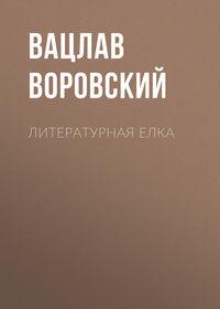 - Литературная елка